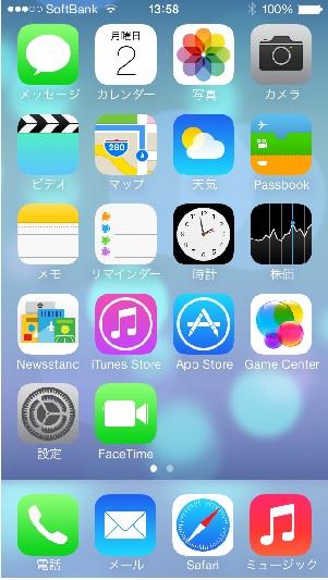 iPhoneの画面を撮る