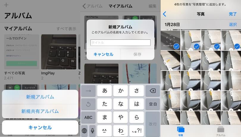写真アプリ アルバム作成