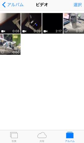 ビデオをiPhoneの中に選択