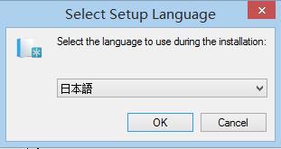 セットアップの言語を選択