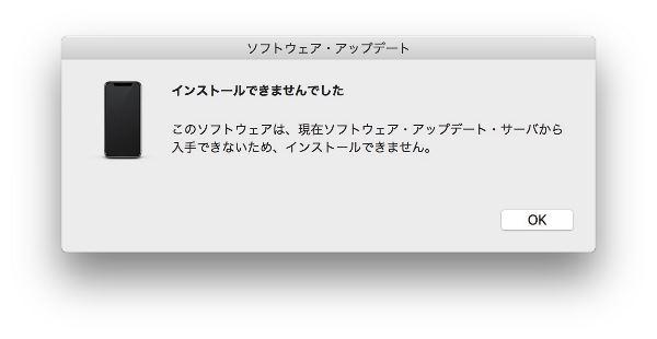 ソフトウェア アップデート インストールできない