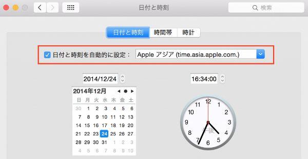 Mac システム環境設定 日付と時刻