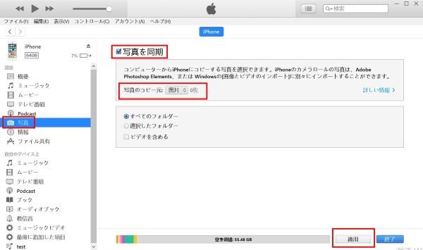 iPhone 写真 iTunes 転送