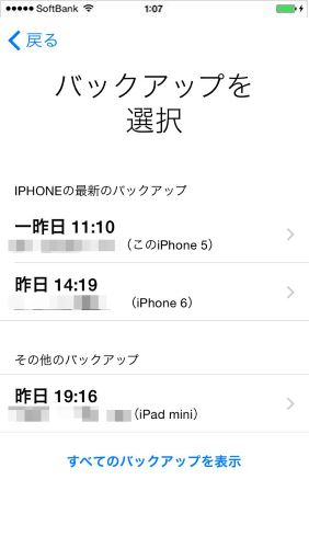 iPhone 写真 HEIC 選択