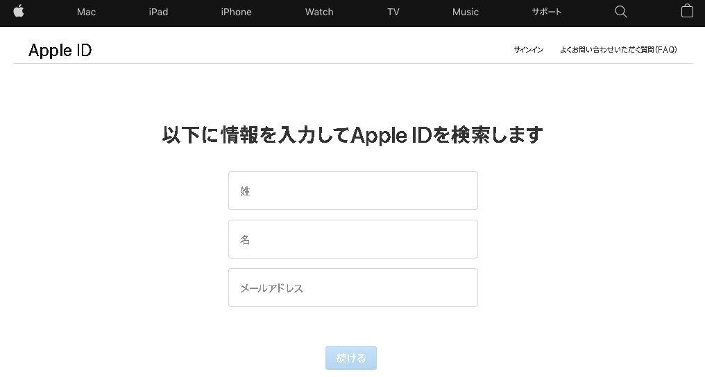Apple ID 検索