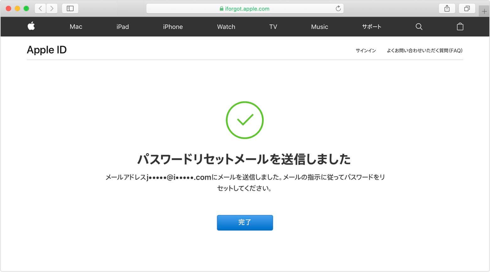 AppleID リセットメール送信