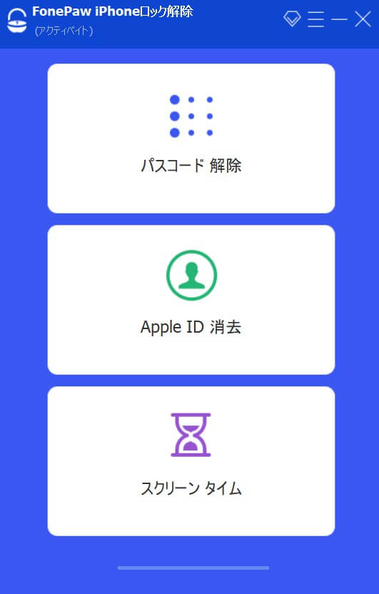 Apple ID消去