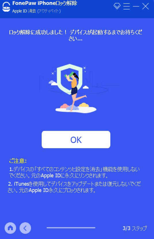 AppleID 消去完了