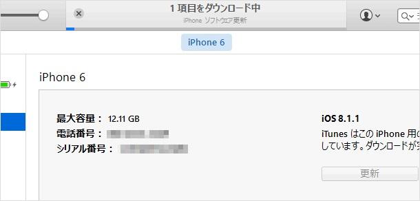 iPhoneをアップグレード