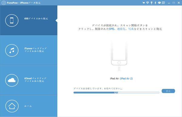 iPhoneを分析