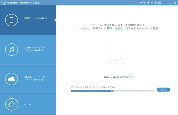 iPod touchを分析