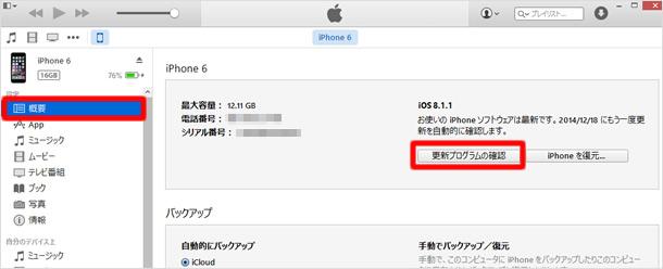 iOSをアップグレード