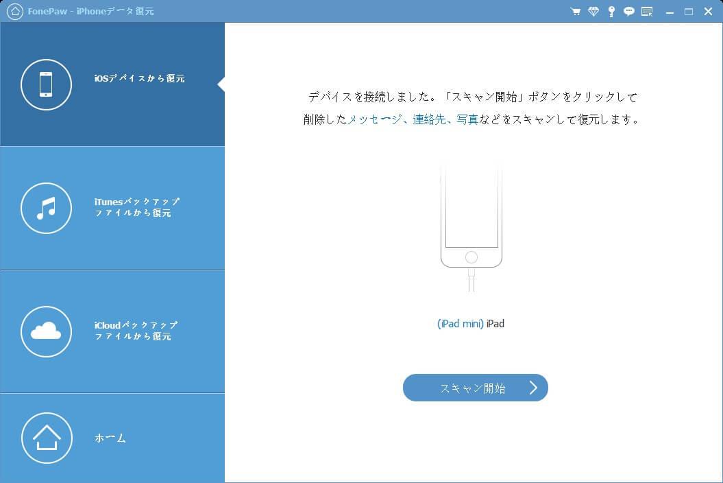 iPadを繋ぐ