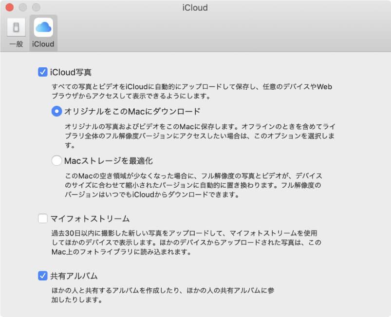iCloud Mac 写真オプション