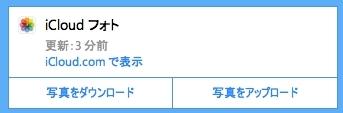 iCloudフォト 写真ダウンロード