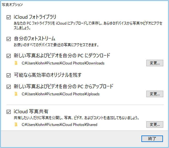iCloud Windows 写真オプション