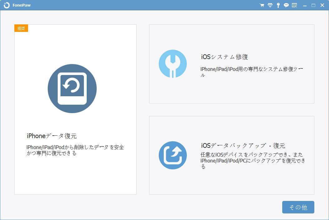 FonePaw メイン画面