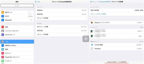 iPad ストレージプラン