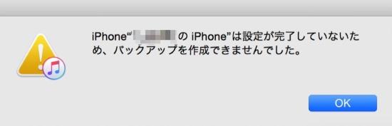 iPhoneがコンピュータから取り外されたため