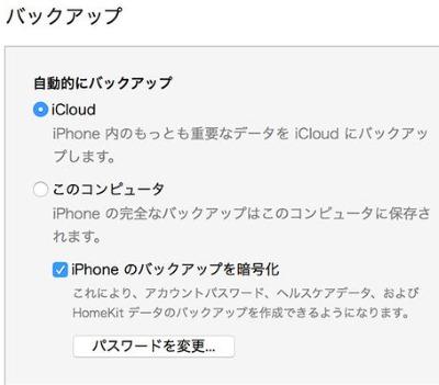 iPhoneのバックアップを暗号化