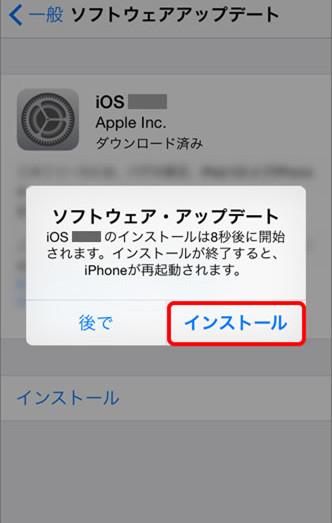 iOSをインストール