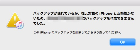 iPhone 復元 互換性がない