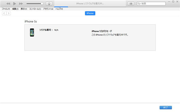 iTunesバックアップ中