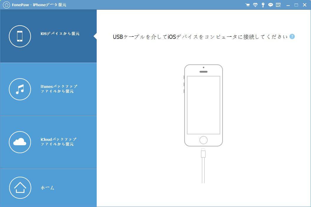 iPhoneをPCに接続