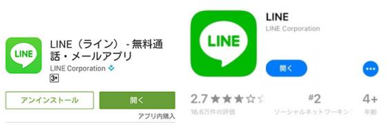 LINE Android アプリ