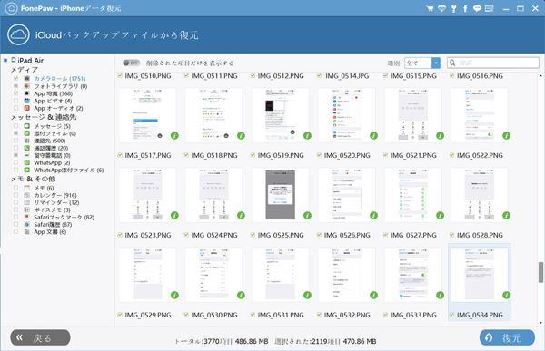 iCloudからiPad Proのデータを復旧