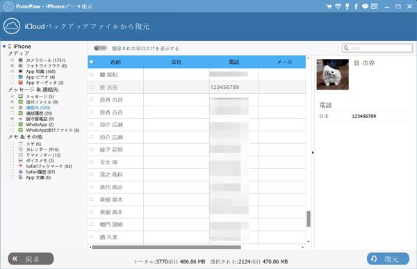 iCloudから電話帳を復元