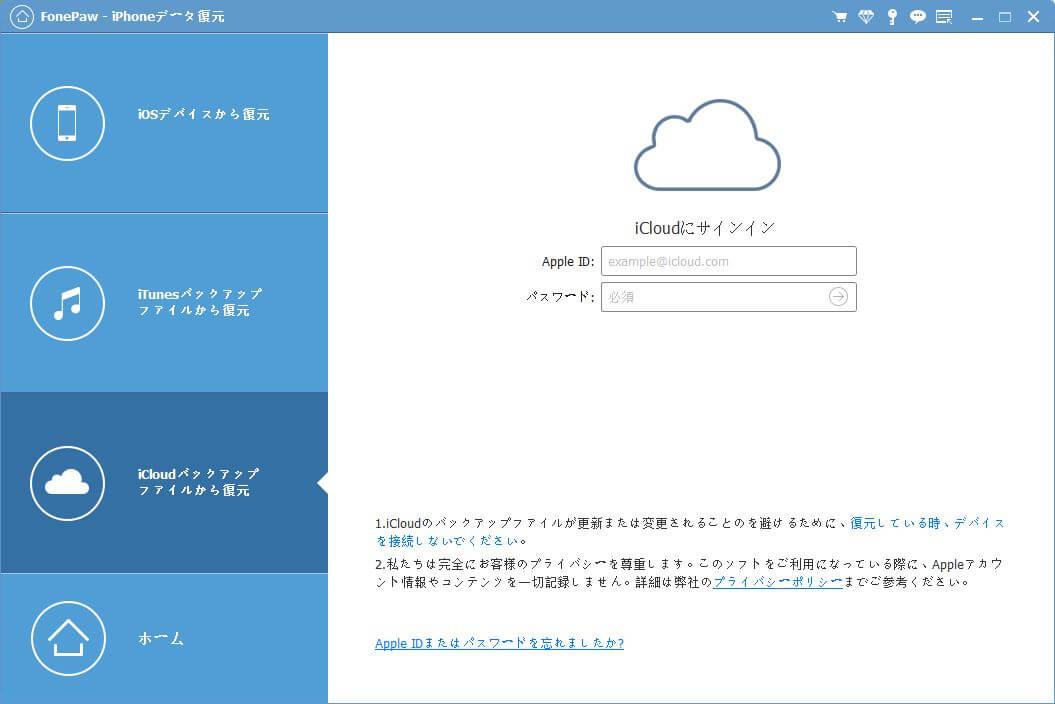 iCloudをログイン