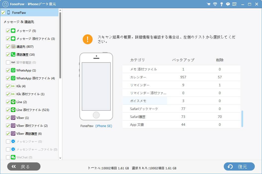 iPhoneのSafariブックマークを復旧