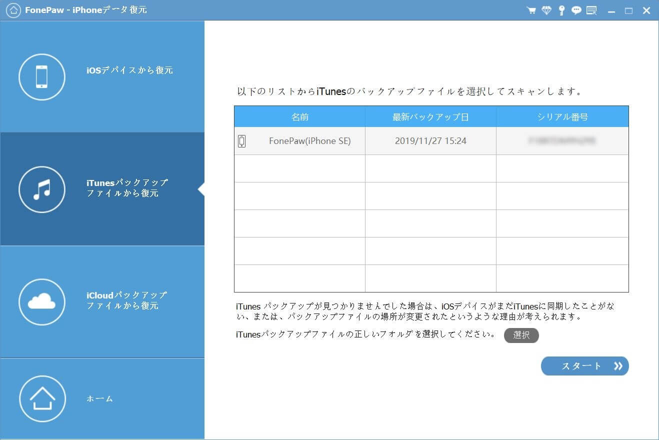 iTunesファイルからSMSを復旧