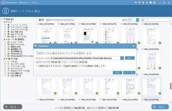 iPad Proからデータを直接復元