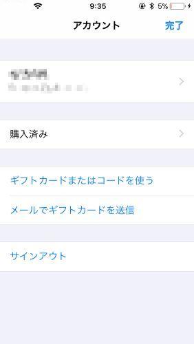 購入済み iPhone