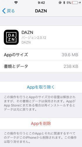 アプリ 削除 オン