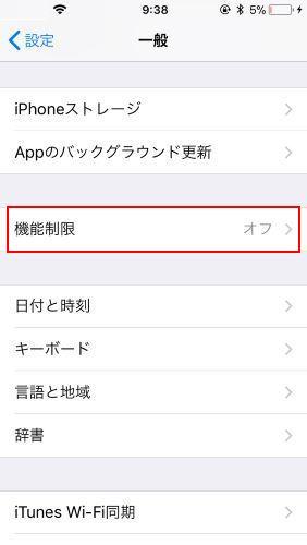アプリ 機能制限