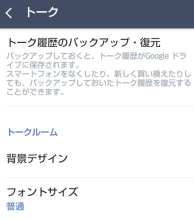 Android ラインのトーク復元