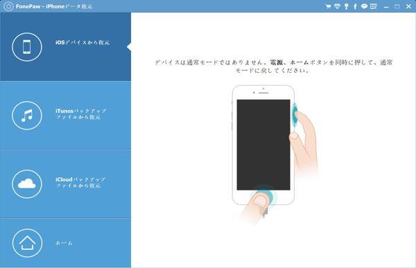 iPhoneのリカバリーモードを解除