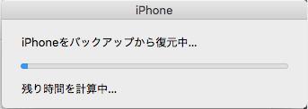 iTunes 復元中