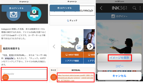 syncer.jpにアクセス