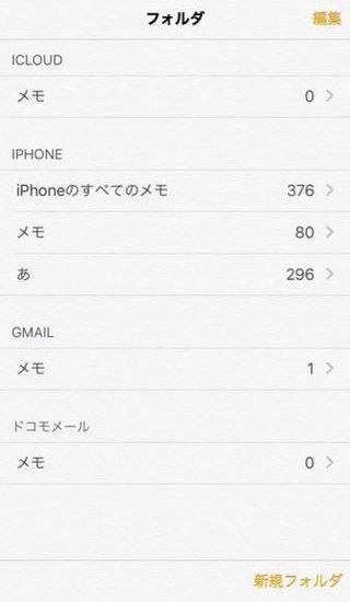 iPhone メモ Gmail