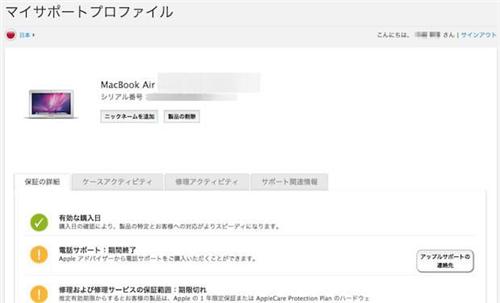 Mac 削除