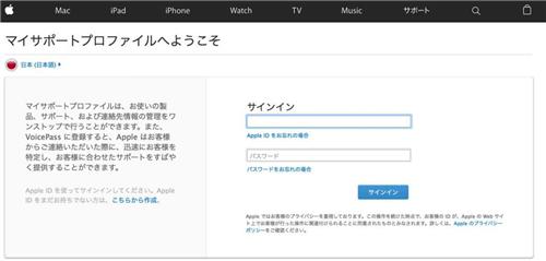 アップル プロファイル