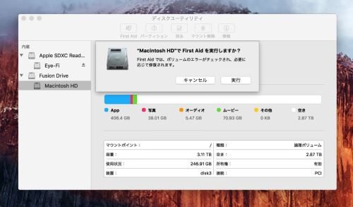 Windows Mac 確認