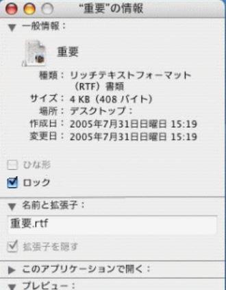 Mac ジャンク ファイル ゴミ箱