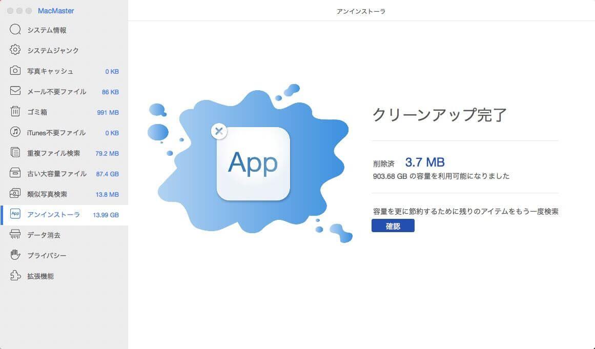 アプリ削除 完了