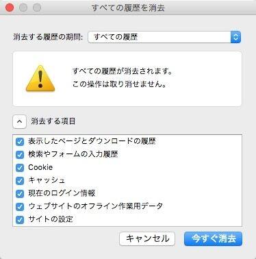 Mac 履歴 種類 選択