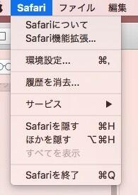 Mac Safari 環境設定